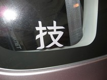 "1998-2000 Chevrolet Metro TFB Designs Japanese WAZA Character Decal - Skill, Ability, Performance - gloss white - 3""x3"""